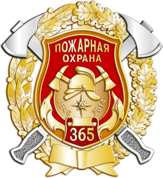 365 лет пожарной охраны картинки
